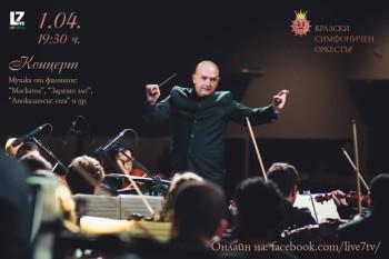 Ген. Мутафчийски дирижира Кралския симфоничен оркестър
