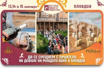 Пак на чаша младо вино в Стария Пловдив