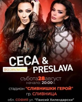 Цеца и Преслава ще пеят заедно на стадион